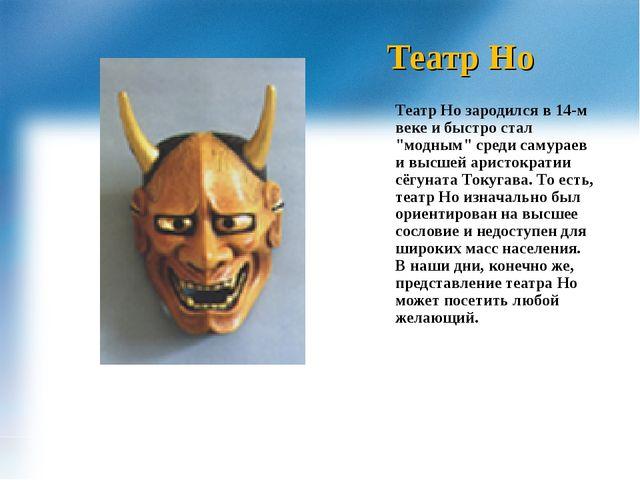 """Театр Но Театр Но зародился в 14-м веке и быстро стал """"модным"""" среди самураев..."""