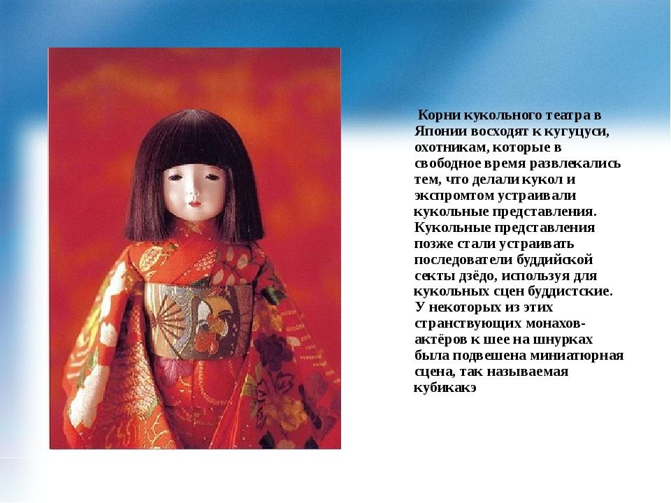 Корни кукольного театра в Японии восходят к кугуцуси, охотникам, которые в с...