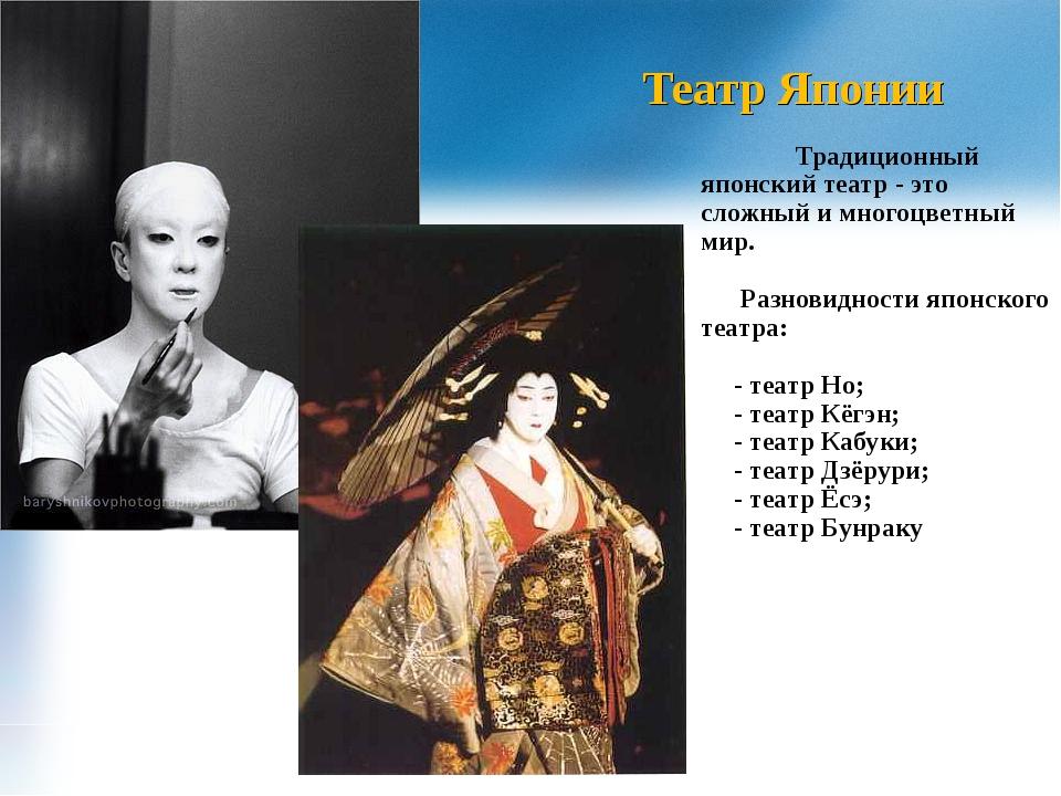Театр Японии Традиционный японский театр - это сложный и многоцветный мир. Ра...