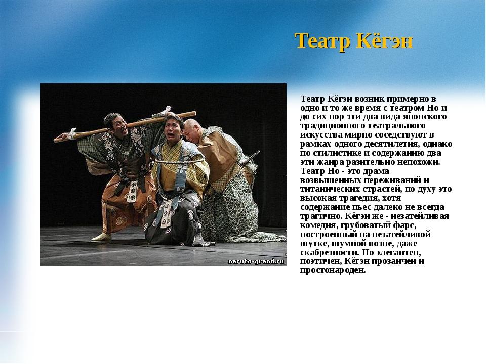 Театр Кёгэн  Театр Кёгэн возник примерно в одно и то же время с театром Но и...