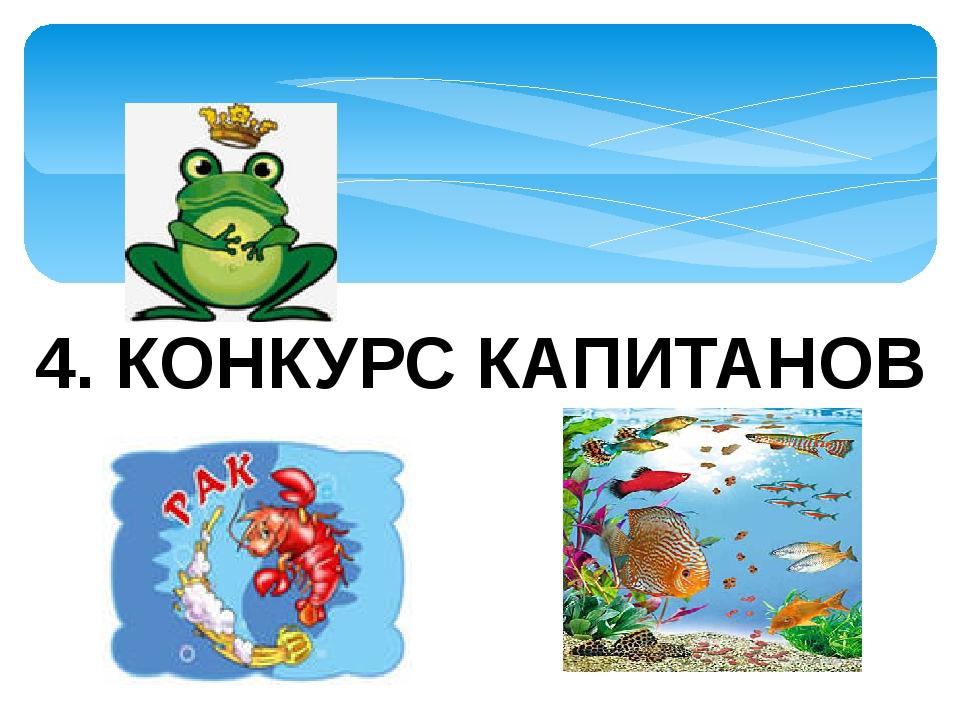 4. КОНКУРС КАПИТАНОВ