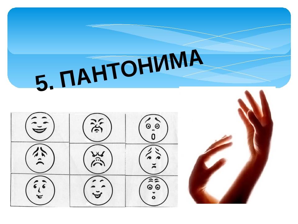 5. ПАНТОНИМА