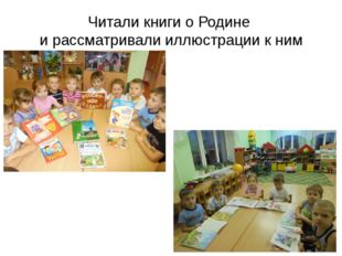 Читали книги о Родине и рассматривали иллюстрации к ним