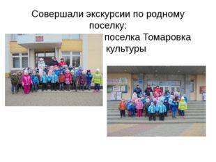 Совершали экскурсии по родному поселку: к администрации поселка Томаровка и д
