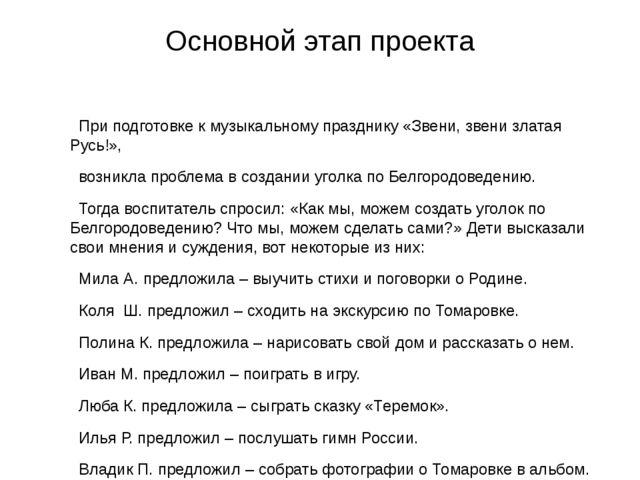 Основной этап проекта При подготовке к музыкальному празднику «Звени, звени з...