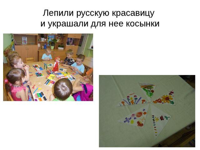 Лепили русскую красавицу и украшали для нее косынки