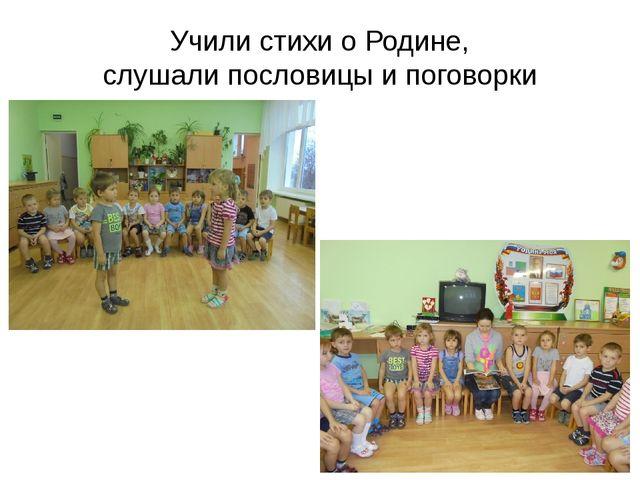 Учили стихи о Родине, слушали пословицы и поговорки