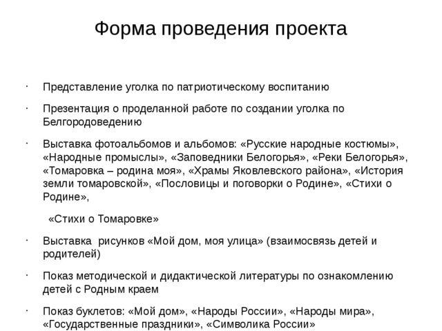 Форма проведения проекта Представление уголка по патриотическому воспитанию П...