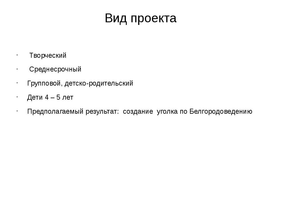 Вид проекта Творческий Среднесрочный Групповой, детско-родительский Дети 4 –...