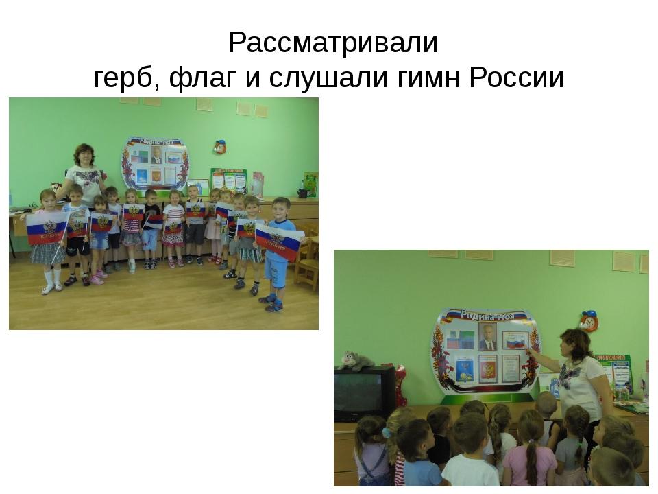 Рассматривали герб, флаг и слушали гимн России