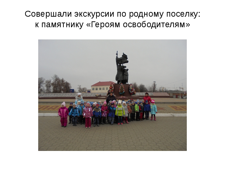 Совершали экскурсии по родному поселку: к памятнику «Героям освободителям»