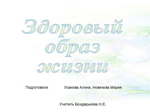Подготовили Усанова Алина ,Новикова Мария Учитель Бондарькова Н.Е.