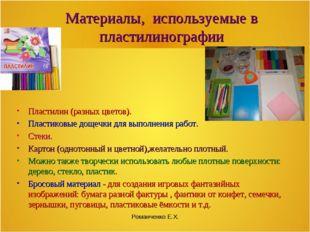 Романченко Е.Х. Материалы, используемые в пластилинографии Пластилин (разных