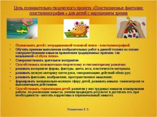 Романченко Е.Х. Цель познавательно-творческого проекта «Пластилиновые фантази
