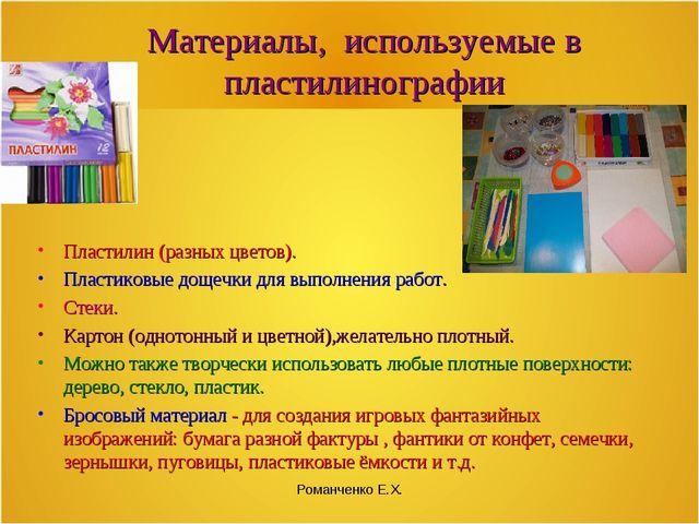 Романченко Е.Х. Материалы, используемые в пластилинографии Пластилин (разных...