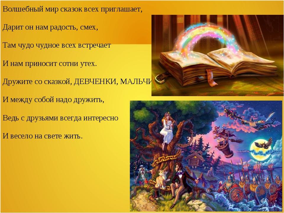 Волшебный мир сказок всех приглашает, Дарит он нам радость, смех, Там чудо чу...