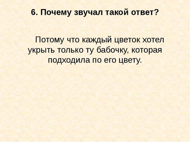 6. Почему звучал такой ответ? Потому что каждый цветок хотел укрыть только ту...
