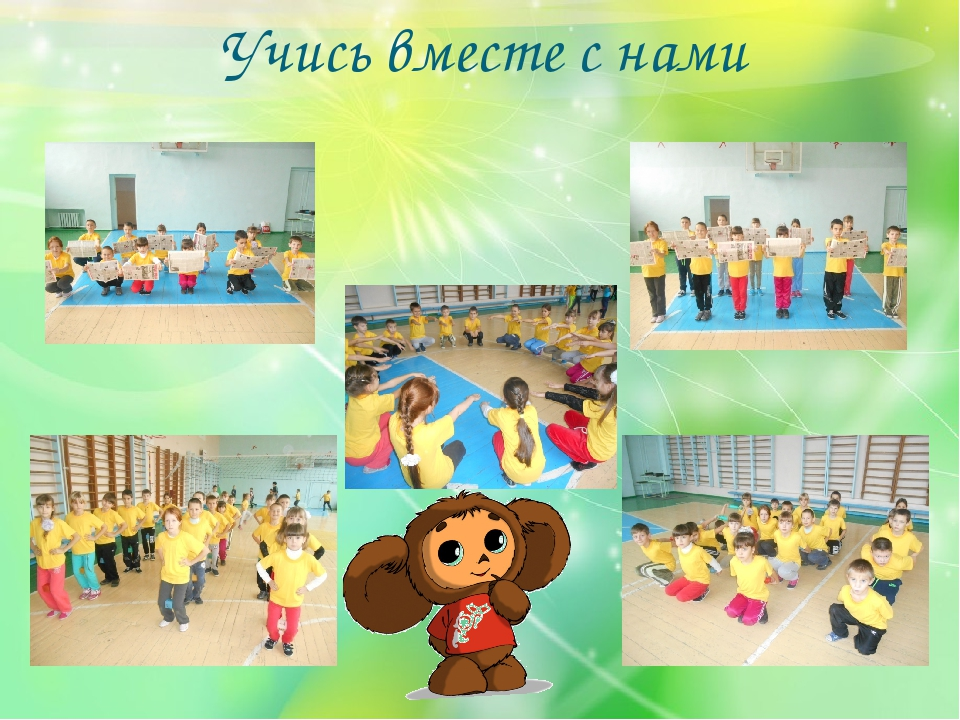 Учись вместе с нами