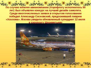 По случаю юбилея авиакомпании (Аэрофлоту исполнилось 90 лет) был объявлен кон