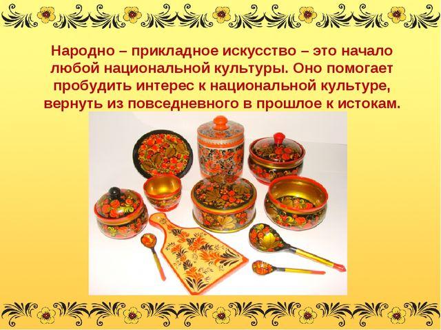 Народно – прикладное искусство – это начало любой национальной культуры. Оно...