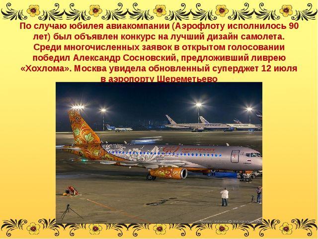 По случаю юбилея авиакомпании (Аэрофлоту исполнилось 90 лет) был объявлен кон...