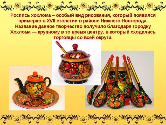 Роспись хохлома – особый вид рисования, который появился примерно в ХVII стол...
