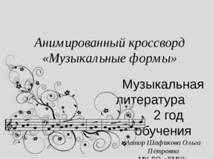 Анимированный кроссворд «Музыкальные формы» Музыкальная литература 2 год обуч