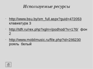 Используемые ресурсы http://www.bsu.by/sm_full.aspx?guid=472053 клавиатура 3
