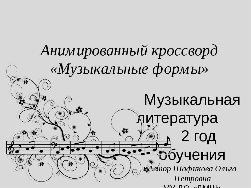 Анимированный кроссворд «Музыкальные формы» Музыкальная литература 2 год обуч...