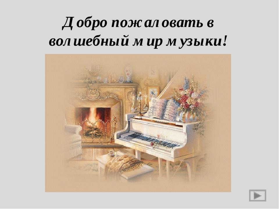 Добро пожаловать в волшебный мир музыки!