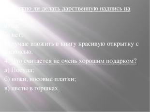 3. Можно ли делать дарственную надпись на книге? а) да; б) нет; в) лучше влож