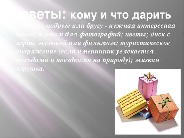 Советы: кому и что дарить Подарок подруге или другу - нужная интересная книга...
