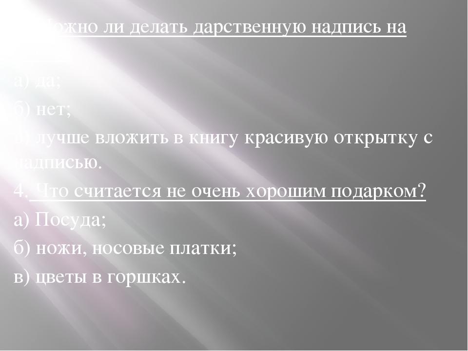 3. Можно ли делать дарственную надпись на книге? а) да; б) нет; в) лучше влож...