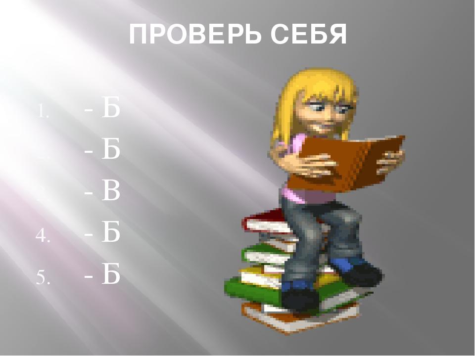ПРОВЕРЬ СЕБЯ - Б - Б - В - Б - Б