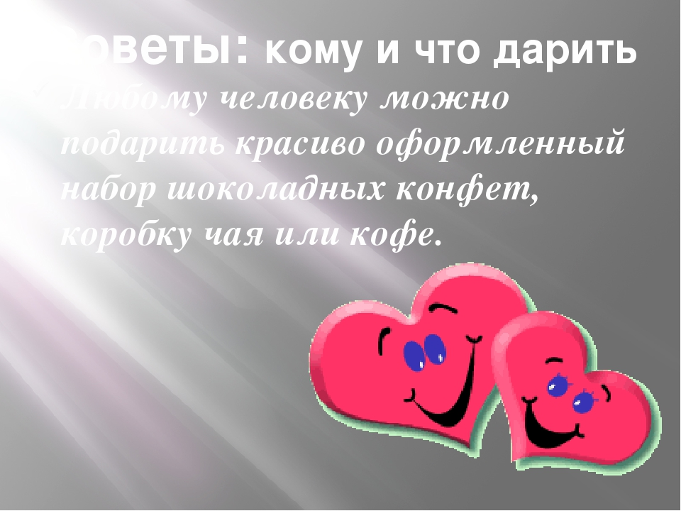 Советы: кому и что дарить Любому человеку можно подарить красиво оформленный...