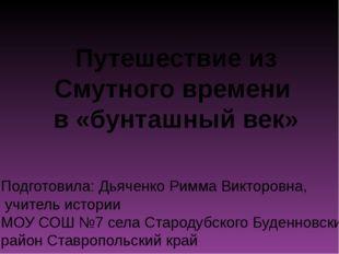 Путешествие из Смутного времени в «бунташный век» Подготовила: Дьяченко Римма