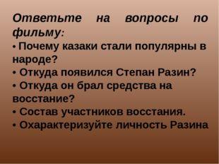 Ответьте на вопросы по фильму: • Почему казаки стали популярны в народе? • От