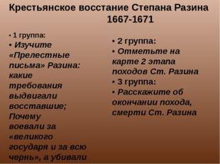 Крестьянское восстание Степана Разина 1667-1671 • 1 группа: • Изучите «Прелес