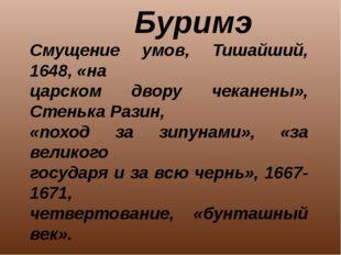 Буримэ Смущение умов, Тишайший, 1648, «на царском двору чеканены», Стенька Р
