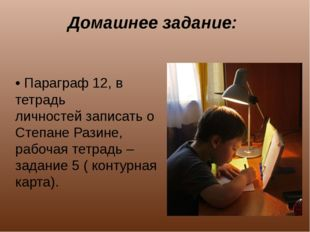 Домашнее задание: • Параграф 12, в тетрадь личностей записать о Степане Разин