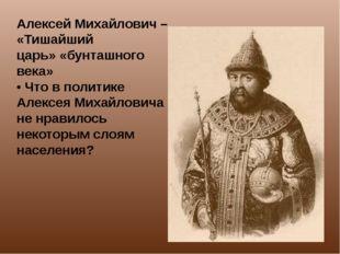 Алексей Михайлович – «Тишайший царь» «бунташного века» • Что в политике Алекс