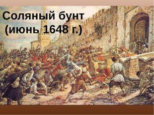Соляный бунт (июнь 1648 г.)
