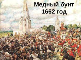 Медный бунт 1662 год