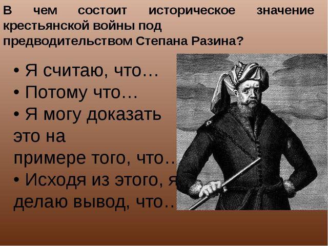 В чем состоит историческое значение крестьянской войны под предводительством...