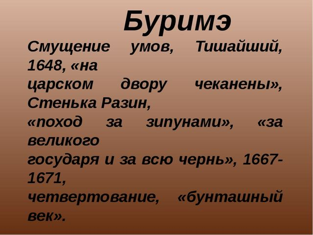 Буримэ Смущение умов, Тишайший, 1648, «на царском двору чеканены», Стенька Р...