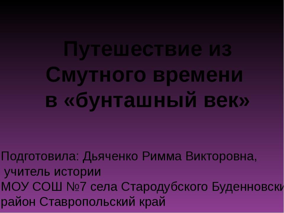 Путешествие из Смутного времени в «бунташный век» Подготовила: Дьяченко Римма...