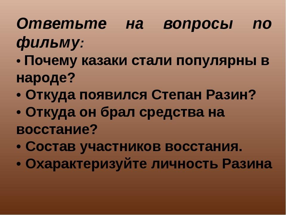 Ответьте на вопросы по фильму: • Почему казаки стали популярны в народе? • От...