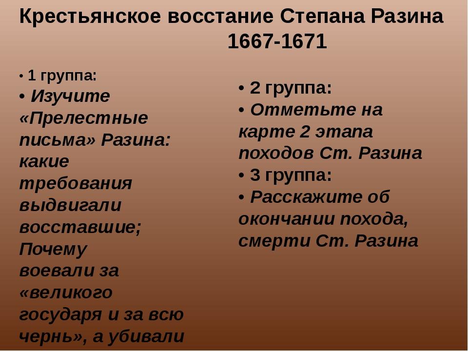 Крестьянское восстание Степана Разина 1667-1671 • 1 группа: • Изучите «Прелес...