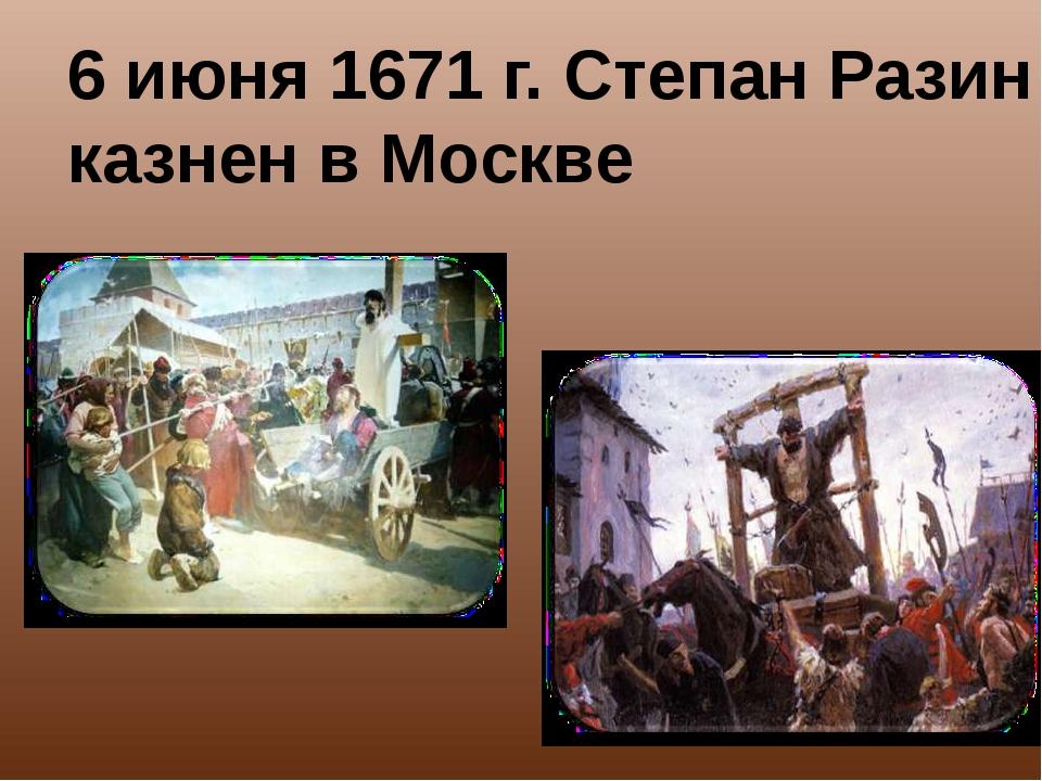 6 июня 1671 г. Степан Разин казнен в Москве