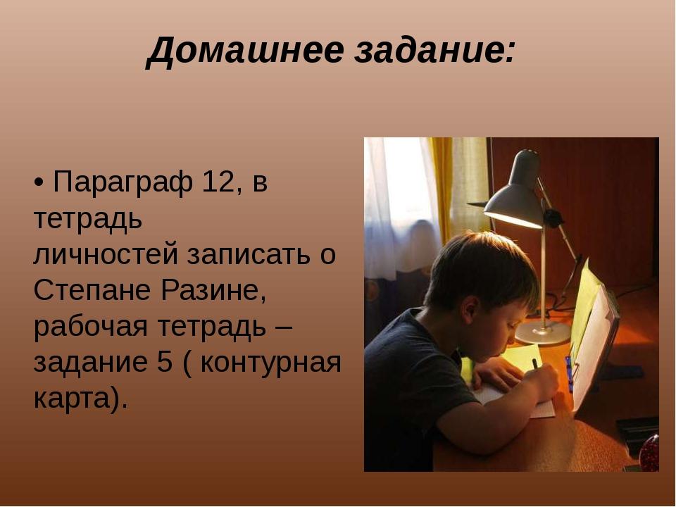 Домашнее задание: • Параграф 12, в тетрадь личностей записать о Степане Разин...